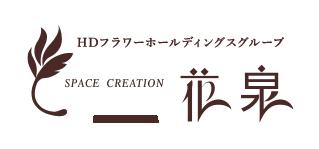 株式会社 花泉